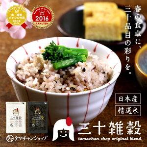 楽天ランキング1位の人気No1雑穀米