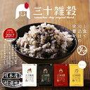 【送料無料】「三十雑穀」タマチャンショップの30雑穀米1日30品目の栄養を実現!白米と一緒に炊くだけで、もちぷち美味しい...