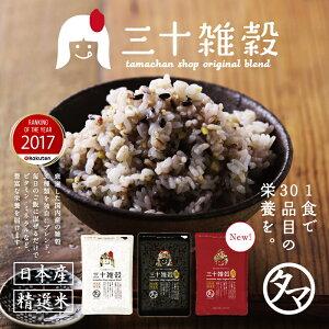 楽天ランキング第一位!人気No.1「三十雑穀」