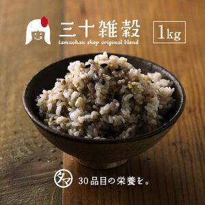 国産30雑穀米 1kg 送料無料1食で30品目の栄養へ新習慣。白米と一緒に炊くだけで栄養たっぷりのご飯♪もちもち美味しい栄養満点のご飯が出来上がり|国産21世紀雑穀米 大麦 もち麦 三十雑穀 雑穀米 1kg 雑穀米 送料無料 国産 1kg お取り寄せグルメ