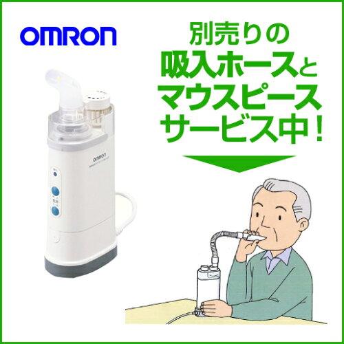 オムロン 超音波式ネブライザー NE-U07 ネブライザ 吸入器