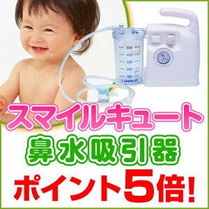 電動鼻水吸引器 スマイルキュート KS-500  ロングノズル付鼻水吸引キット セット【はこぽ…