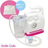 スマイルキュート 医療機器専門メーカー日本製 電動 鼻水吸引器 KS-501 鼻水吸引キット 専用バッグ付