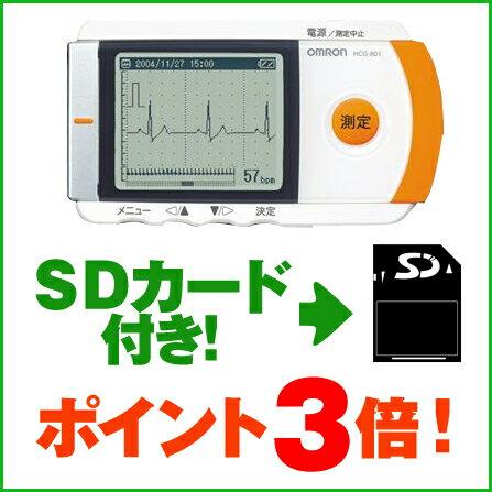 【ポイント3倍+SDカード付き】オムロン HCG-801 携帯型心電計 SDカード利用で300回分の測定データが保存可能 (心電計)