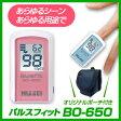 【呼吸ケアクーポン利用で500円OFF】パルスオキシメータ パルスフィット BO-650   血中酸素濃度計/パルスオキシメーター/日本製