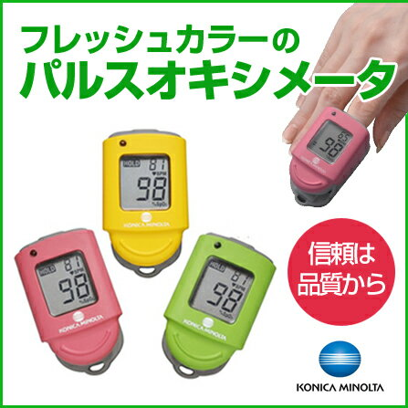 コニカミノルタ製 パルスオキシメーター PULSOX-Lite 軽快・カジュアル&高品質 小児用可 ポーチ...