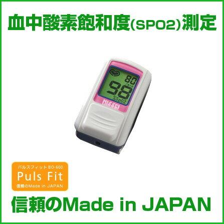 パルスフィットBO-600 血中酸素濃度計