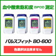 【お値打ち商品】パルスフィットBO-600【指先クリップ型パルスオキシメーター】 血中酸素濃度計