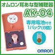 オムロン 補聴器 イヤメイト AK-04/アナログ方式 専用電池1パック(6個入り)プレゼント!