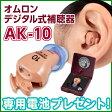 【くらしにプラスクーポン利用で500円OFF】オムロン補聴器 イヤメイトデジタル AK-10 デジタル式補聴器/耳あな式