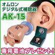 オムロン補聴器 イヤメイトデジタル AK-15 デジタル式補聴器/耳あな式