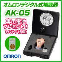 オムロン補聴器 イヤメイトAK-05/デジタル方式 専用電池1パック(6個入り)プレゼント! 耳あな式補聴器 補聴器/集音器