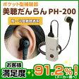 補聴器 美聴だんらん PH-200