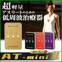【ラッキーシール対応】伊藤超短波 低周波治療器 AT-mini II ...