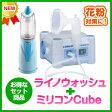 鼻洗浄用ネブライザ ライノウォッシュ+コンプレッサー式ネブライザー ミリコンCubeセット