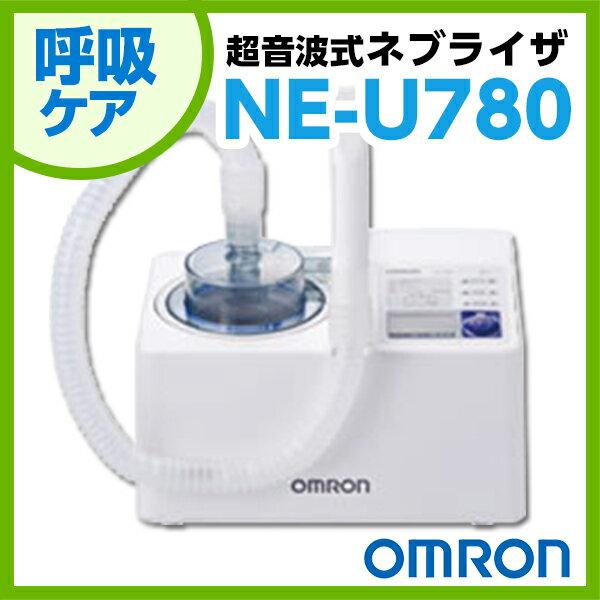 オムロン 超音波式ネブライザ(吸入器) NE-U780 ネブライザー