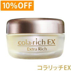 コラリッチEX10%OFF