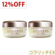 コラリッチEX2個