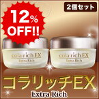 【12%OFF】コラリッチEX2個まとめ買い/キューサイ コラリッチEX