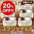 【20%OFF】コラリッチEX 6個まとめ買い/キューサイ コラリッチ EX(Extra rich)