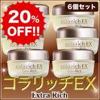 【20%OFF】コラリッチEX6個まとめ買い/キューサイコラリッチEX