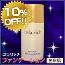 【10%OFF】コラリッチ美容液ファンデーション(色白肌用)キューサイ...