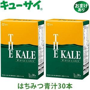 キューサイ はちみつ青汁 粉末7g×30本 2箱まとめ買い おまけ付き