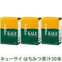 キューサイ はちみつ青汁 ザ・ケール+ハチミツ 7g×30本 3箱まとめ買い