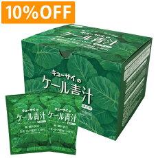 キューサイ青汁30包