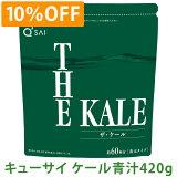 キューサイ 青汁 ザ・ケール 粉末タイプ 420g