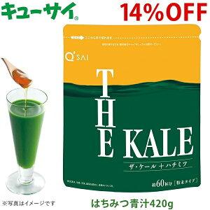 【期間限定 価格】キューサイ はちみつ青汁 ザ・ケール 粉末420g