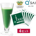 キューサイ 青汁 ザ・ケール 冷凍 90g×7パック入 4セ
