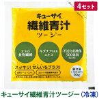 キュー サイ 繊維青汁ツージー4セット(冷凍タイプ)