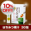 【10%OFF】キューサイはちみつ青汁30包【1箱30包(1日2包で15日分)】