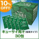 【10%OFF】キューサイ青汁30包(粉末タイプ)【送料無料】【1箱30包(1日2包で15日分)】