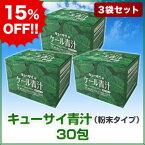 【15%OFF】キューサイ青汁30包(粉末タイプ)3箱まとめ買い