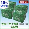 【18%OFF】キューサイ青汁30包(粉末タイプ)4箱まとめ買い【1箱30包入15日分(1日2包)】