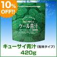 【10%OFF】キューサイ青汁420g(粉末タイプ)【1袋420g(約1カ月分)】