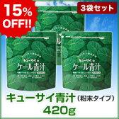 キューサイ青汁420g(粉末タイプ)3袋まとめ買い15%OFF【1袋420g(約1カ月分)】