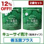 【12%OFF】キューサイ青汁善玉菌プラス420g(粉末タイプ)2袋まとめ買い【1袋420g約1カ月分】
