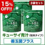 キューサイ青汁善玉菌プラス420g(粉末タイプ】3袋まとめ買い15%OFF
