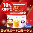 【10%OFF】キューサイ ひざサポートコラーゲン(150g)【機能性表示食品】【送料無料】