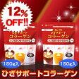 【12%OFF】キューサイ ひざサポートコラーゲン(150g)2袋まとめ買い【機能性表示食品】