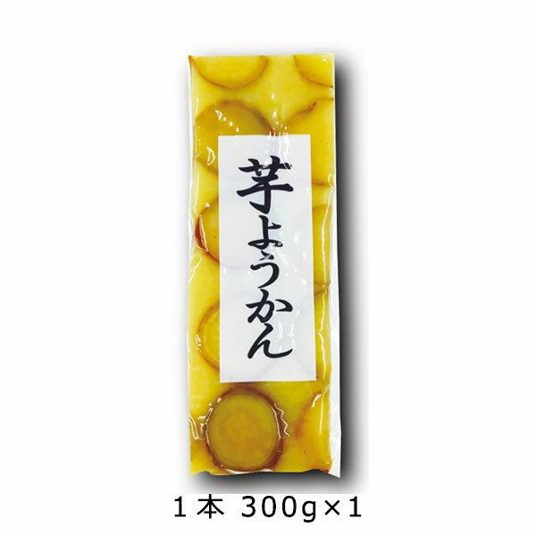 芋ようかん(黄金) 1本300g×1 いもようかん ようかん 芋羊羹 鹿児島県 さつまいも おやつ スイーツ いも  輪切り ほっくり もちもち 常温 和菓子 お茶うけ