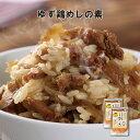 ゆず鶏めしの素 2袋 1パック150g×2 鶏飯の素 国産鶏肉 混ぜ込み 柚子胡椒 ゆず 鶏めし 混ぜ込みご飯の素