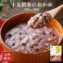 十五穀米 おかゆ 【30食セット】 九州産 雑穀米 100%