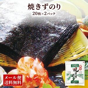 佐賀県有明産 徳用 焼きずのり 20枚x2パック 焼きのり 焼き海苔 おにぎり おむすび 国産 贈り物 ギフト