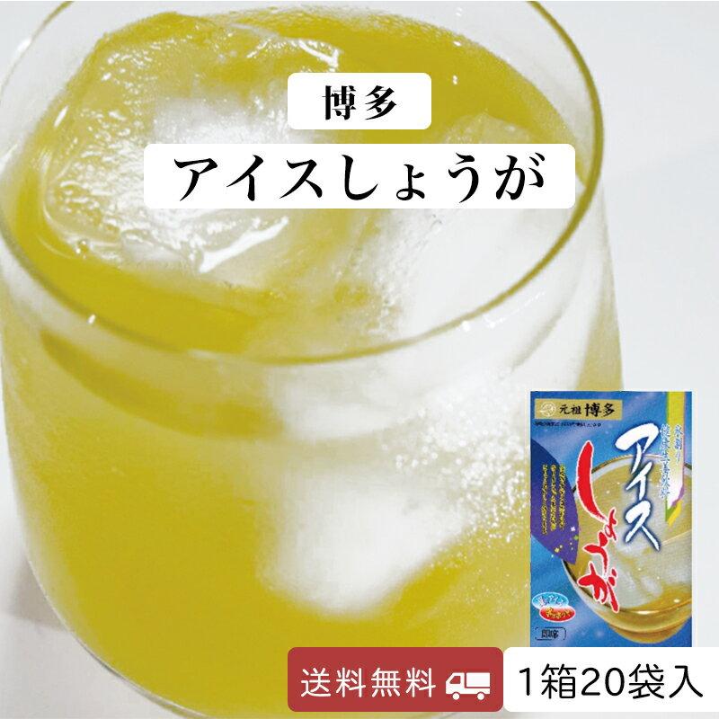生姜ジュース 粉末 国産 送料無料 1箱20袋入り