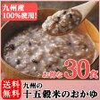 【送料無料】九州産雑穀米100%使用!九州の十五穀米おかゆ【30食セット】