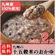 【送料無料】九州産雑穀米100%使用!十五穀米おかゆ【2食お試しセット】